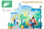 Онлайн-голосование - Формирование комфортной городской среды