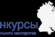 Итоги регионального этапа IX Всероссийского конкурса «Воспитатели России»