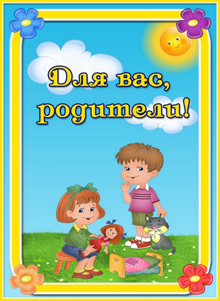 Советы родителям в детском саду в картинках, днем